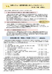 事務所ニュース2017春号(裏)