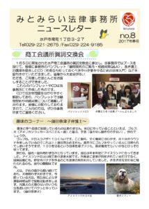 事務所ニュース2017春号(表)