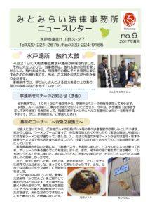 ニュースレター(2017夏)1枚目