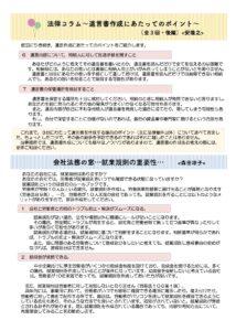 ニュースレター(2017夏)2枚目