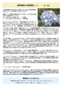 ニュースレターNo11 2枚目