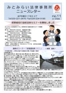 ニュースレターNO11 1枚目