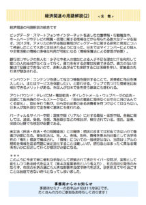 ニュースレターNo12 2枚目