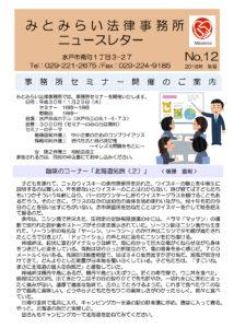 ニュースレターNo12 1枚目
