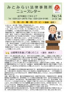 ニュースレターNo14 1枚目