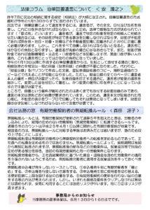 ニュースレターNo14 2枚目
